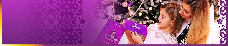 Встречайте зиму  в салонах Вай Тай тайский массаж