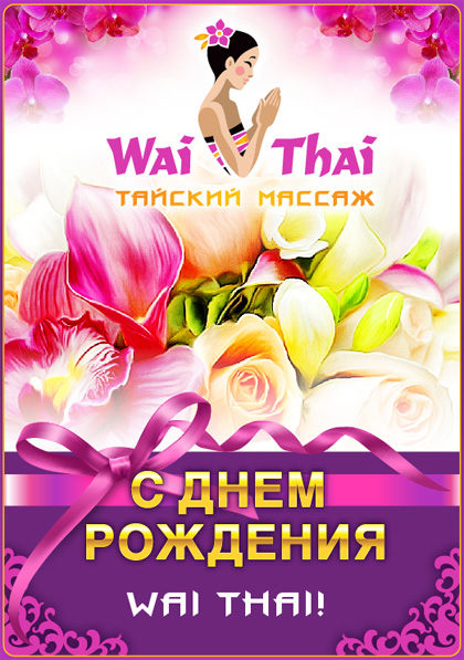 Happy-Birthday-Wai-Thai