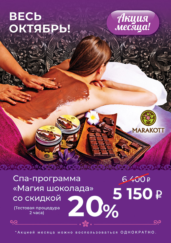 2018_10_October_Chocolate_Standart.jpg