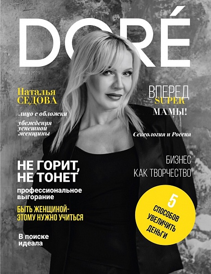 DORÉ BEAUTY AWARD
