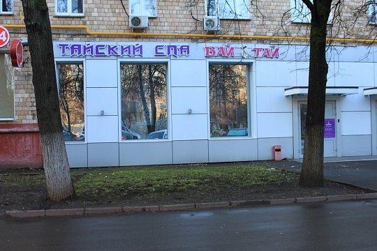 Интерьер спа салона тайского массажа Вай Тай Ленинский
